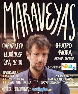 το μεγάλο πάρτι του Κωστή Μαραβέγια στο θέατρο Φλόκα Αρχαίας Ολυμπίας