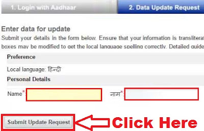 how to do name change in aadhar card