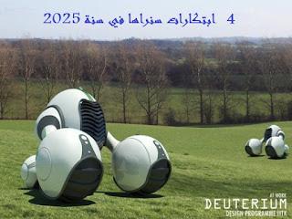 ابتكارات سنراها في سنة 2025