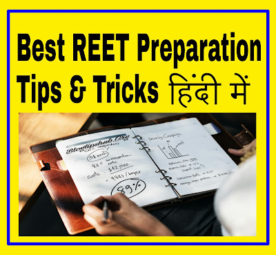 REET Examination 2018 best preparation tips in hindi