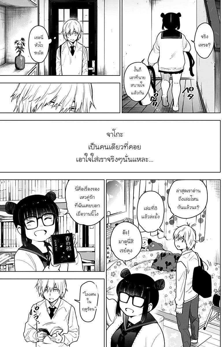 อ่านการ์ตูน Shounen no Abyss ตอนที่ 5 หน้าที่ 15