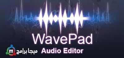 تحميل برنامج تعديل الصوت Wavepad 8.06