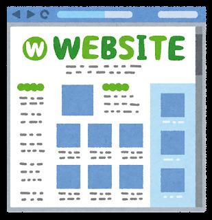 ウェブサイトのイラスト