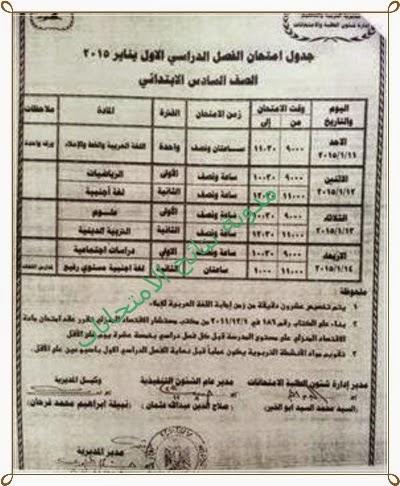"""جدول امتحانات النقل للمرحله الابتدائيه 2015 الترم الاول """"محافظة الشرقيه"""""""