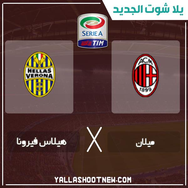 مشاهدة مباراة ميلان وهيلاس فيرونا بث مباشر اليوم 2-2-2020 في الدوري الايطالي