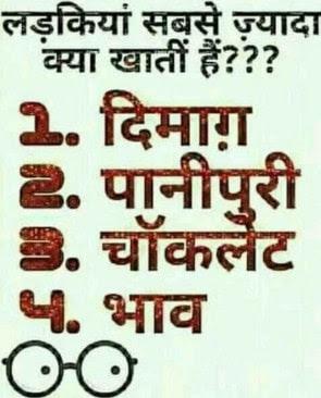 Ladkiya Sabse Jyada Kya Khati Hai ?
