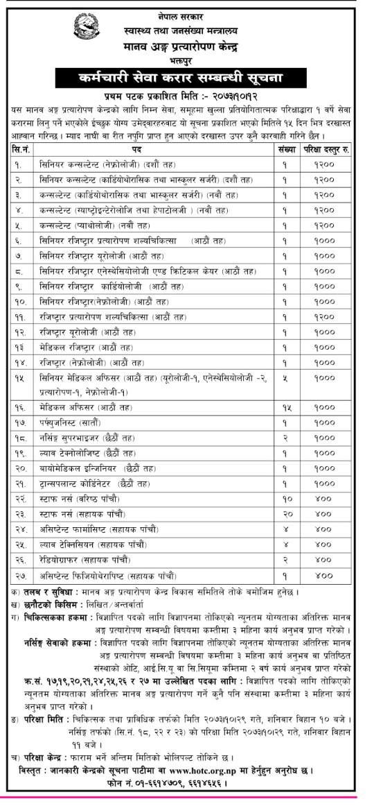 Multiple medical vacancies for Medical Professional at organ transplant center nepal