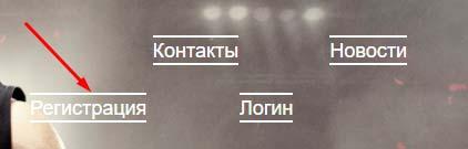 Регистрация в Sport Stake
