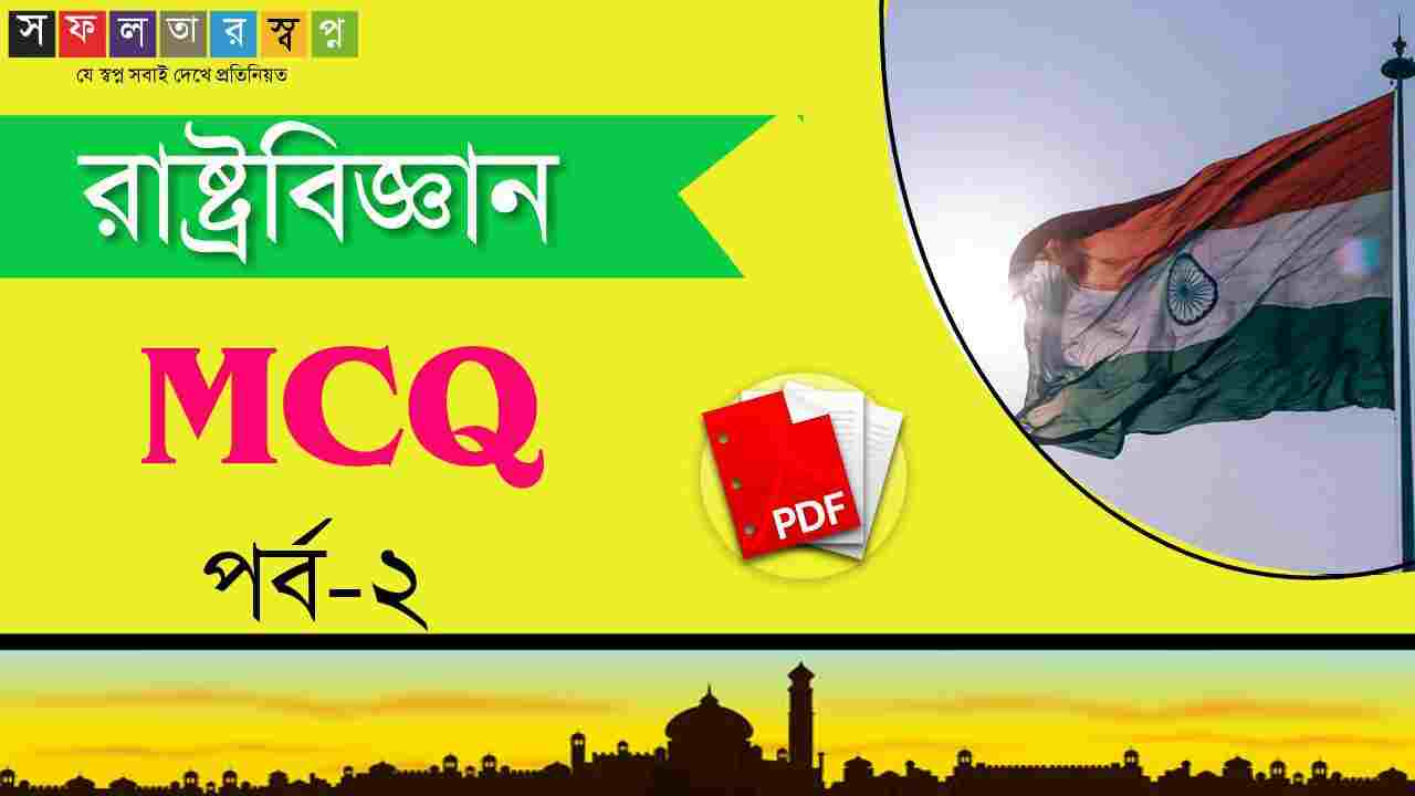 Political Science MCQ Part-2 in Bengali PDF for WBCS,CGL,MTS,PSC