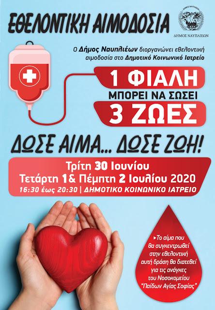 """Ολοκληρώνεται σήμερα η τριήμερη αιμοδοσία στο Ναυπλιο για τα παιδιά του """"Αγία Σοφία"""""""