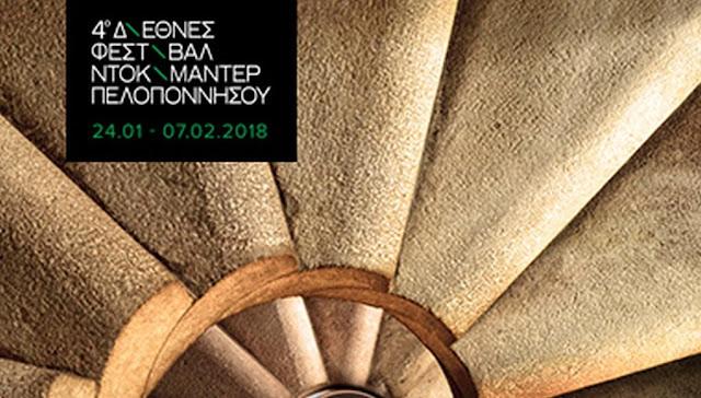 Το πρόγραμμα προβολών του Φεστιβάλ Ντοκιμαντέρ Πελοποννήσου στο Άργος