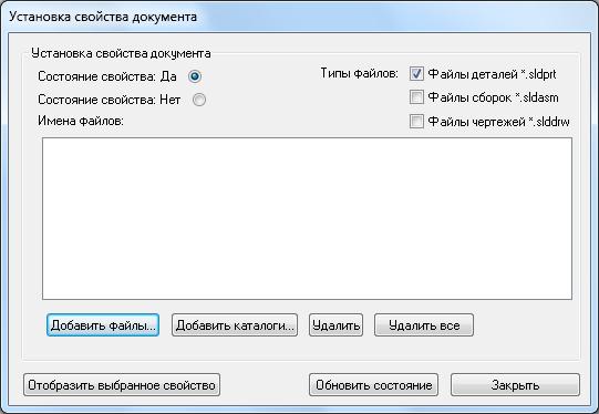 Solidwokrs- Установка свойств документа