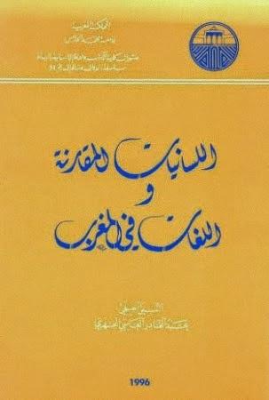 اللسانيات المقارنة واللغات في المغرب - مجموعة من المؤلفين