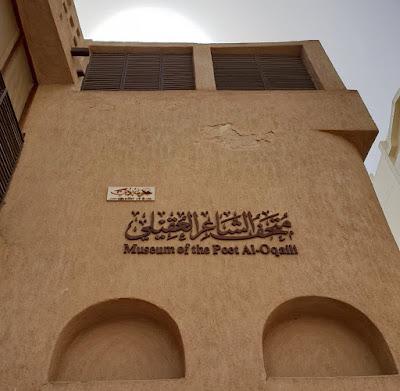 Museum of Poet Al Oqaili in Deira Dubai