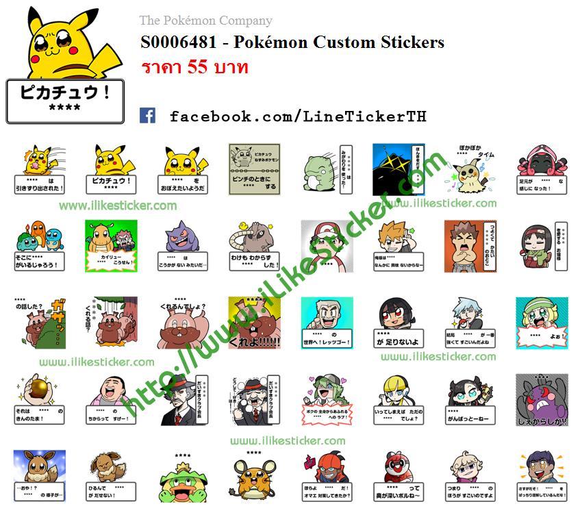 Pokémon Custom Stickers