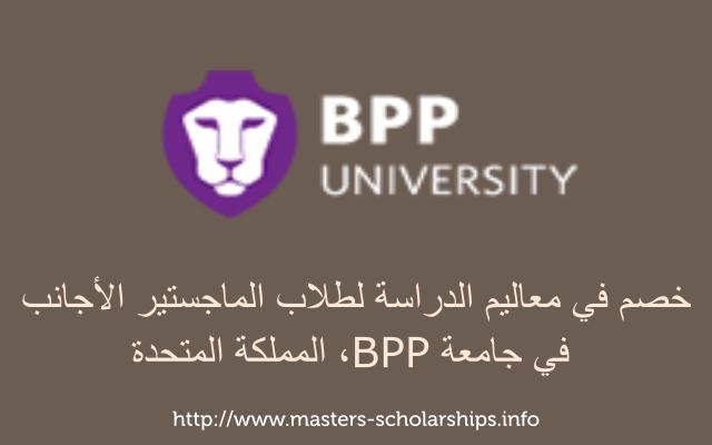 خصم في معاليم الدراسة لطلاب الماجستير الأجانب في جامعة BPP، المملكة المتحدة