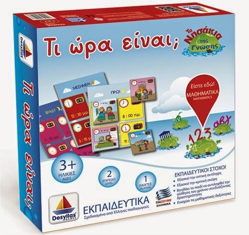 http://go.linkwi.se/z/10826-0/CD2117/?lnkurl=http%3A%2F%2Fwww.greekbooks.gr%2Fgames%2Fpaidika-pehnidia%2Fekpedeftika%2Fta-nisakia-tis-gnosis-ti-ora-ine.product%23productdescription