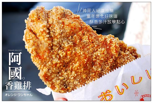 11821242863 c9c0b8e389 c - 台中雞排有什麼好吃的?18家台中雞排攻略懶人包