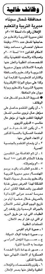 محافظة شمال سيناء مديرية التربية والتعليم الاعلان رقم ( 4 ) لسنة 2017 م