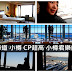 【日本 北海道】 小樽 CP超高 海港四星 Grand Park Otaru 小樽君樂飯店