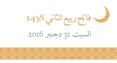 أعلنت وزارة الأوقاف والشؤون الإسلامية أن فاتح شهر ربيع الثاني هو يوم السبت 31 دجنبر 2016، وفيما يلي نص بلاغ الوزارة في هذا الشأن: