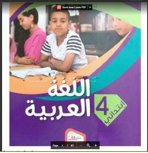 كتاب السنة الرابعة إبتدائي لغة عربية