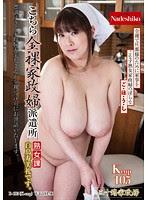 (Re-upload) NATR-483 こちら全裸家政婦派遣所