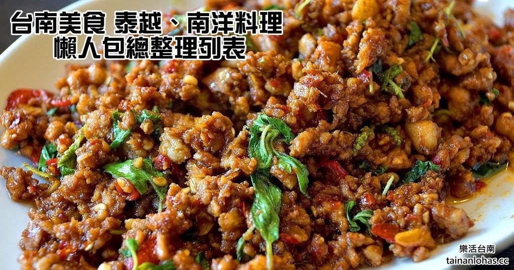 台南美食|泰越、南洋料理|懶人包總整理列表|特輯