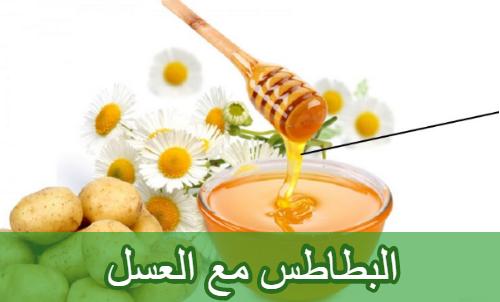 البطاطس مع العسل