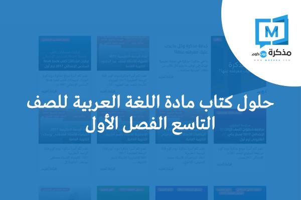 حلول كتاب مادة اللغة العربية للصف التاسع الفصل الأول