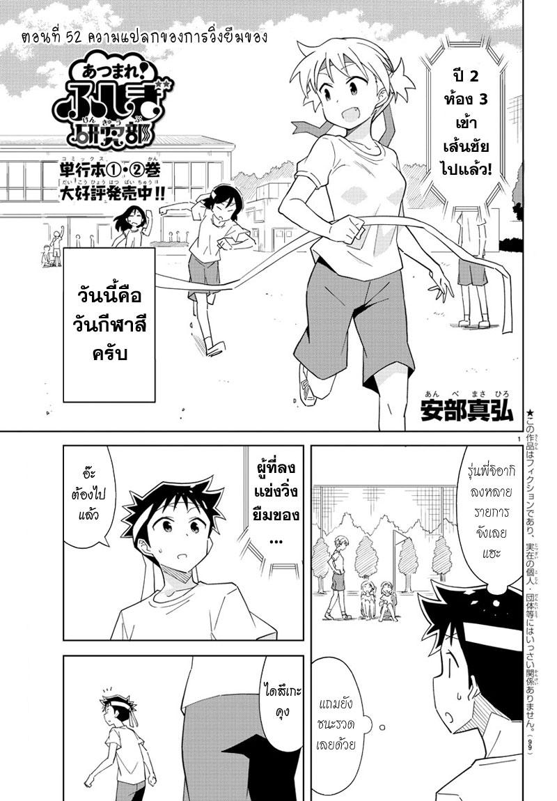 Atsumare! Fushigi Kenkyubu-ตอนที่ 52