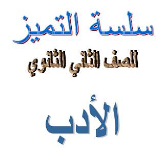افضل مذكرة في الادب للصف الثاني الثانوي للاستاذ احمد فتحي
