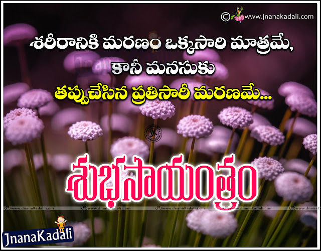 Beautiful Good Evening Telugu Quotations with Nice Images online,Best Good Evening Quotes Wallpapers online,Latest Good Evening Greetings with Cool Pictures online,Good Evening Sweet Quotes for Girlfriends,New Friends Good Evening Messages.