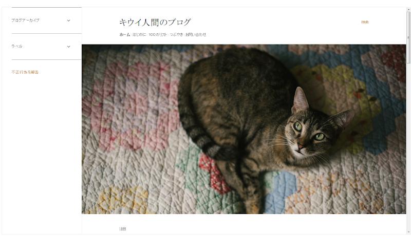 Blogger新しいテーマ感想Soho
