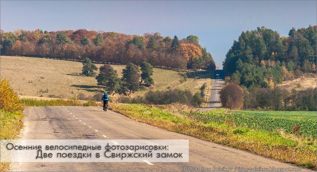 вело велосипед Свирж замок Украина