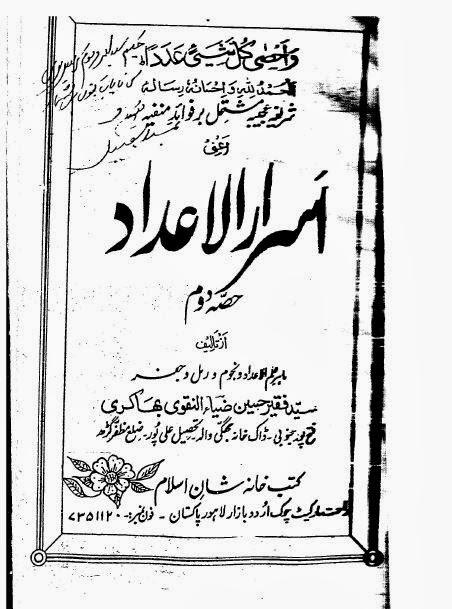 Ramal shastra in telugu pdf