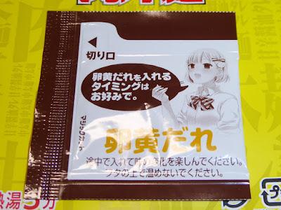 【NISSIN(日清食品)】AKIBAヌードル 肉汁麺ススム監修 肉汁麺 卵黄だれ