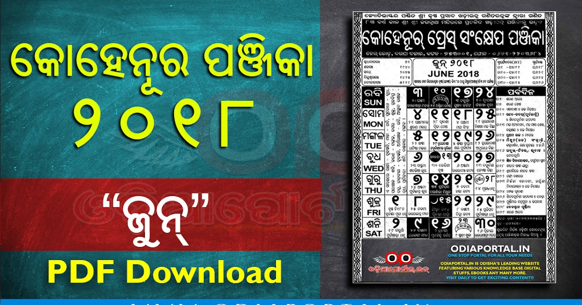 Odisha Kohinoor Press 2018 Quot June Quot Month Odia Calendar