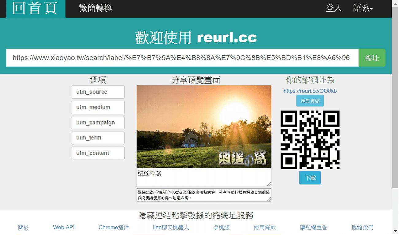 Reurl 短網址 LINE 聊天機器人