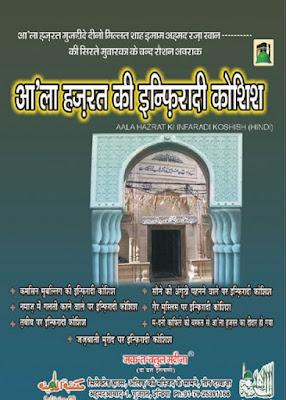 Download: Aala Hazrat ki Infiradi Koshishen pdf in Hindi
