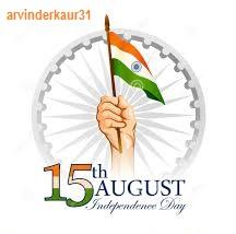 (स्वतंत्रता दिवस )