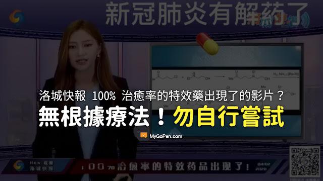 解藥來了 100% 治癒率 謠言 影片 洛城快報