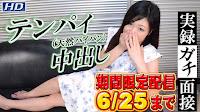 gachinco-gachi866