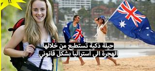 الدراسة في استرااليا و الحصول على الاقامة:اليكم الاجراءت و كيفية التقديم