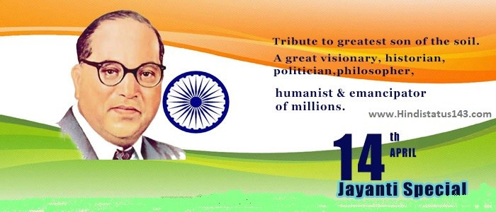 Dr Babasaheb Ambedkar 126 Jayanti Hd Images Best Hd Wallpaper