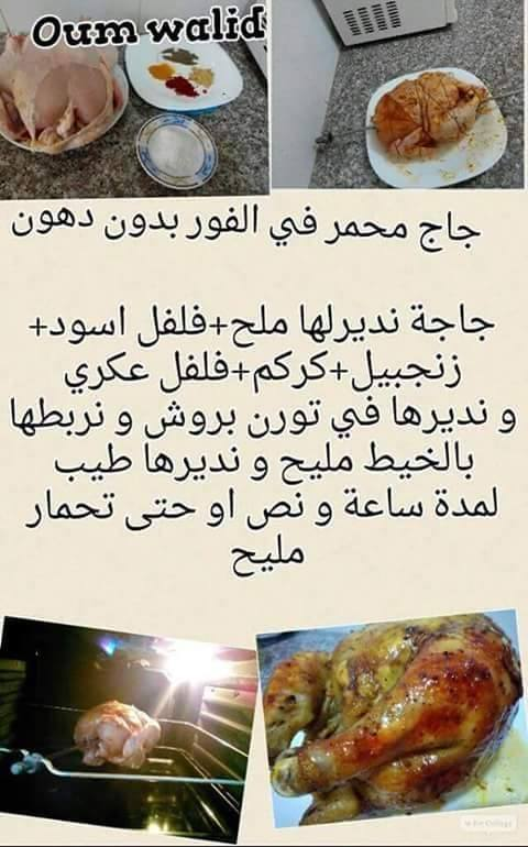 مدونة ام رامي Oum Walid اكثر من 100 وصفة طبخ شهيوات ام وليد