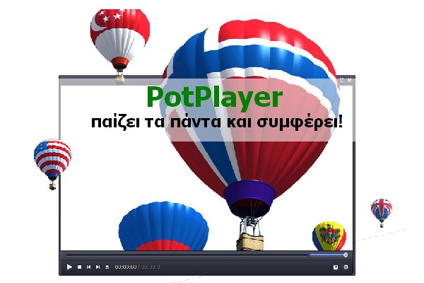 Δωρεάν multimedia player