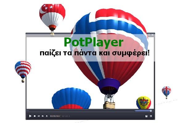 PotPlayer 1.7 - Δωρεάν εφαρμογή αναπαραγωγής πολυμέσων