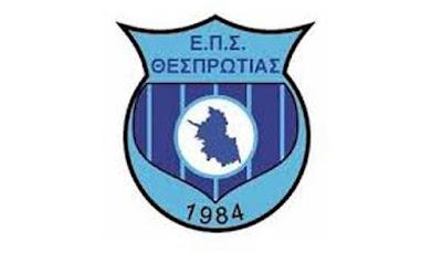 ΕΠΣ Θεσπρωτίας: «Ποδόσφαιρο - Πολιτισμός - Η ΕΠΣ ... δεν ξεχνά»