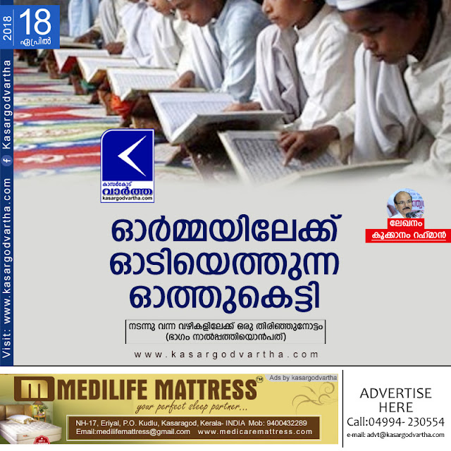 Article, Kookanam-Rahman, Madrasa, School, Story of my foot steps part-49.